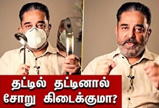 Kamal | Maiam | Indialockdown