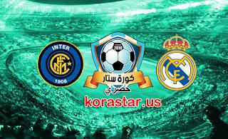 الآن نتيجة  مباراة ريال مدريد وانتر ميلان اليوم في دوري أبطال أوروبا الأربعاء 25-11-2020
