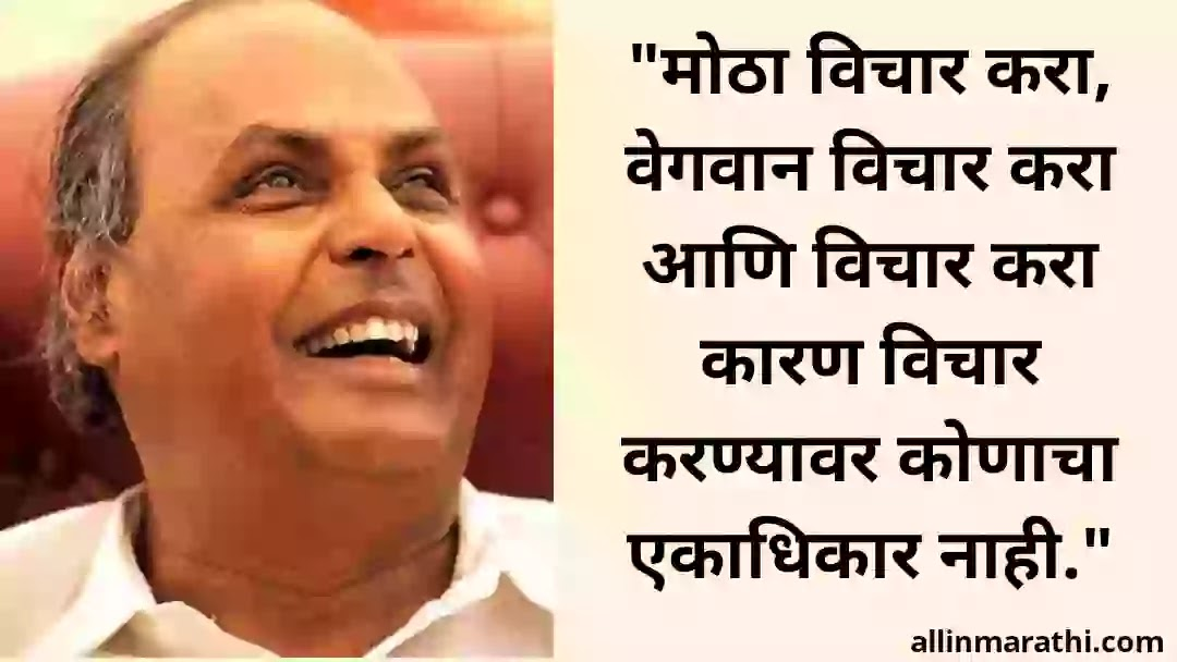Dhirubhai Ambani Thoughts in marathi