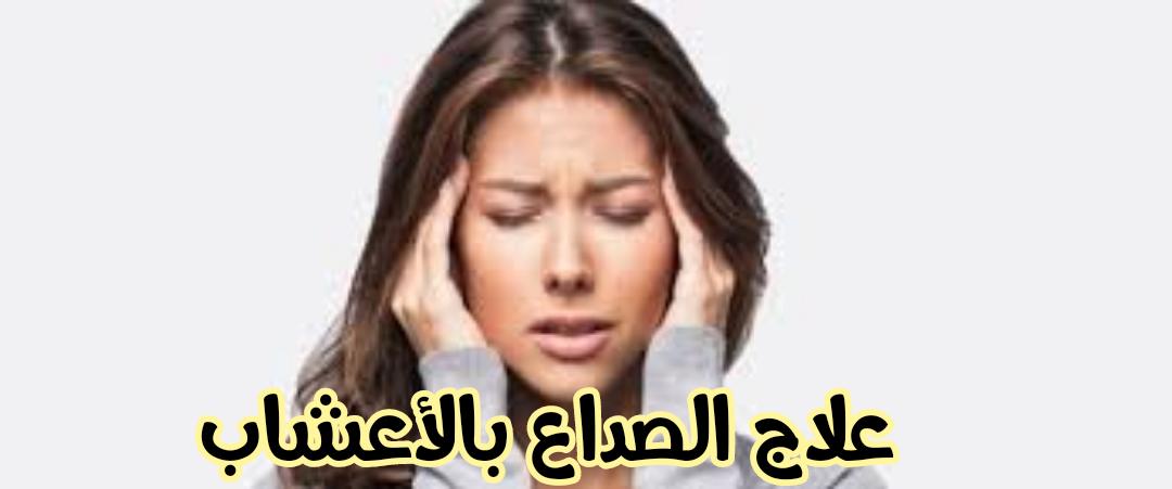ما هي اسباب وجع الراس - اسباب الصداع النصفي - علاج الصداع النصفي - سبب الصداع النصفي - الصداع النصفي - صداع الشقيقة