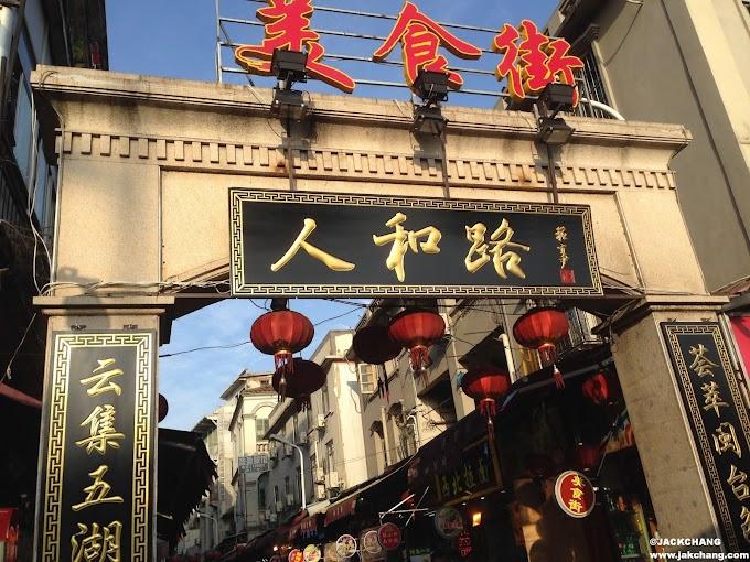 旅|中國【廈門】人和路美食街