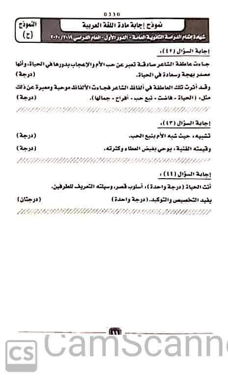 نموذج الإجابة الرسمى لامتحان العربى للثانوية العامة 2020 دور اول - موقع مدرستى