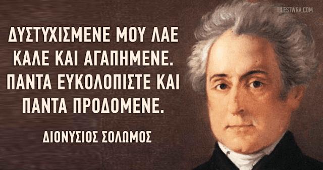 Ο εθνικός μας ποιητής Διονύσιος Σολωμός