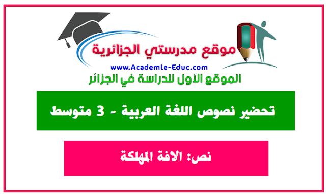تحضير نص الآفة المهلكة في اللغة العربية للسنة الثالثة 3 متوسط الجيل الثاني