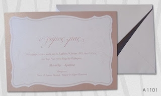 greek wedding invitations in romantic style