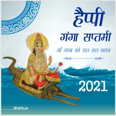 2021  Ganga Saptami Wishes