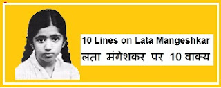 10 Lines on Lata Mangeshkar in Hindi