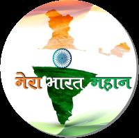 """मेरा भारत महान"""" सच्चाई या वेहम ! - Shivangi Tyagi"""