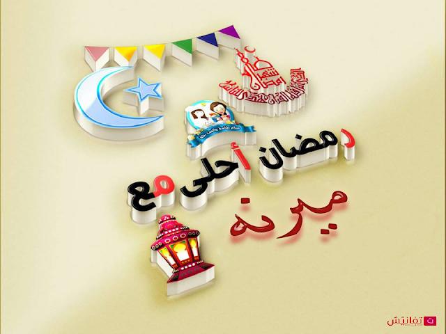 رمضان احلى مع ميرنه
