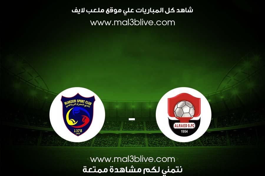 نتيجة مباراة الرائد والحزم ملعب لايف بتاريخ اليوم 25-08-2021 في الدوري السعودي