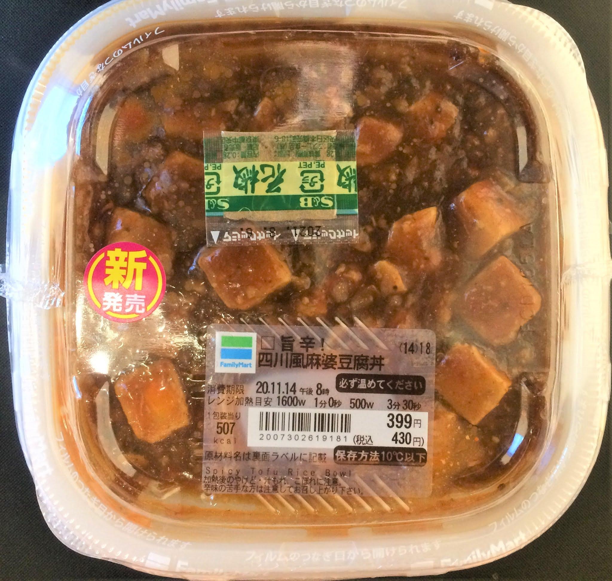 丼 マーボー 豆腐