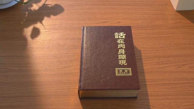 神的實質, 認識基督, 神的話