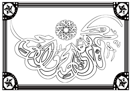 Muhammad Rasulullah Islamic Calligraphy Coloring Pages - Muhammad ...