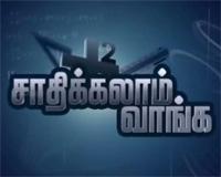Sathikalam Vanga 26-12-2016 Makkal tv Show