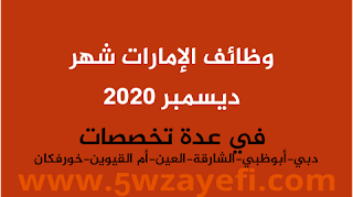 وظائف اﻹمارات ديسمبر 2020
