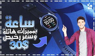 مواصفات ومميزات الساعة الذكية الجديدة Haylou Solar LS05