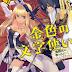 Konjiki no Word Master Capítulo 43