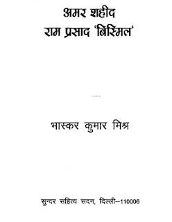 amar-shahid-ramprasad-bismil-jivni