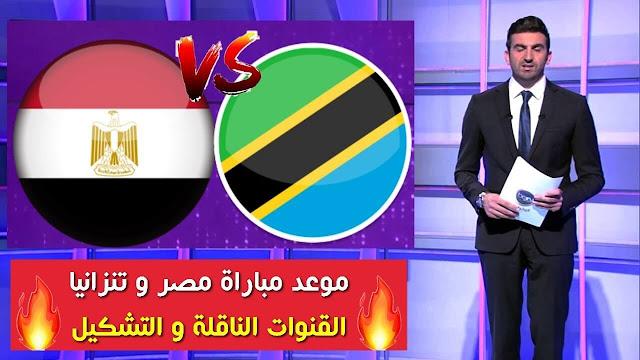 match egypt