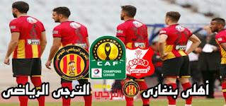 أخبار الترجي: 7 لاعبين يتخلفون عن رحلة مصر
