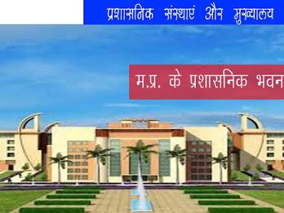 मध्य प्रदेश के प्रमुख प्रशासनिक भवनों के नाम | MP Ke Pramukh  Bhavan
