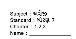 Std 7 English Model Paper For September Ekam Kasoti