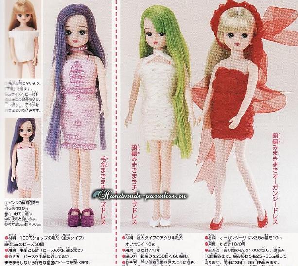 Вязание одежды для кукол. Журнал со схемами (4)