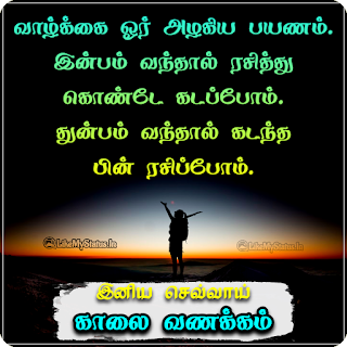 Happy Tuesday Tamil Quote Image