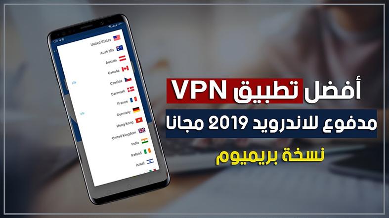 افضل تطبيق vpn مدفوع للاندرويد 2019 مجانا