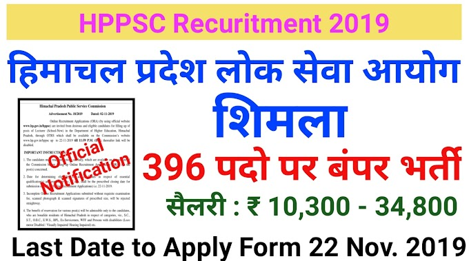 HPPSC Recruitment 2019 Apply Online for 396 Various Posts Last date 22/11/2019