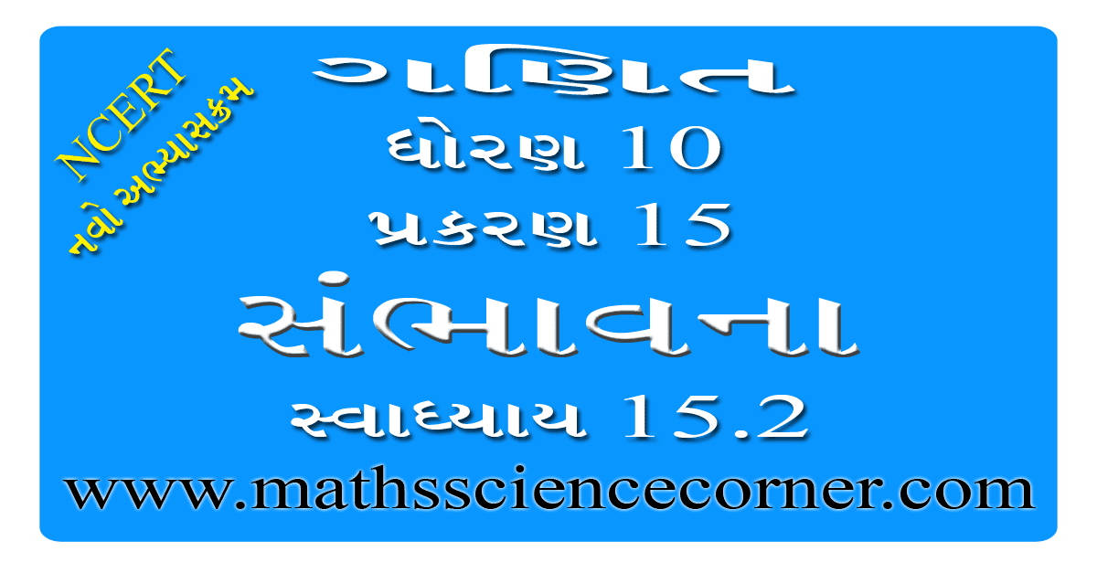 Maths Std 10 Swadhyay 15.2
