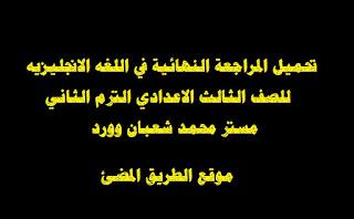 تحميل المراجعة النهائية في اللغه الانجليزيه للصف الثالث الاعدادي الترم الثاني لمستر محمد شعبان وورد