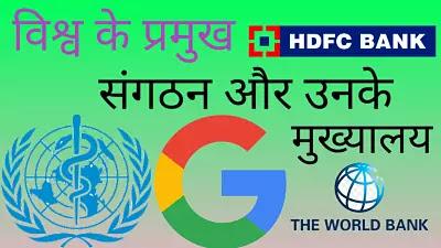 विश्व के प्रमुख संगठन और उनके मुख्यालय