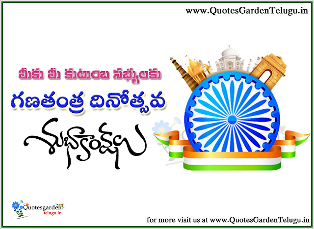 Happy Republicday images, greetings in telugu, wishes