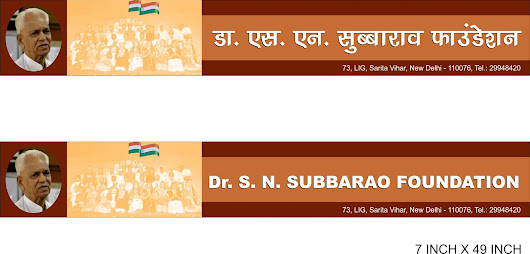 Dr. S. N. Subbbarao Foundation
