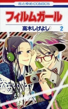 Wonderful Cafe ni Youkoso Manga