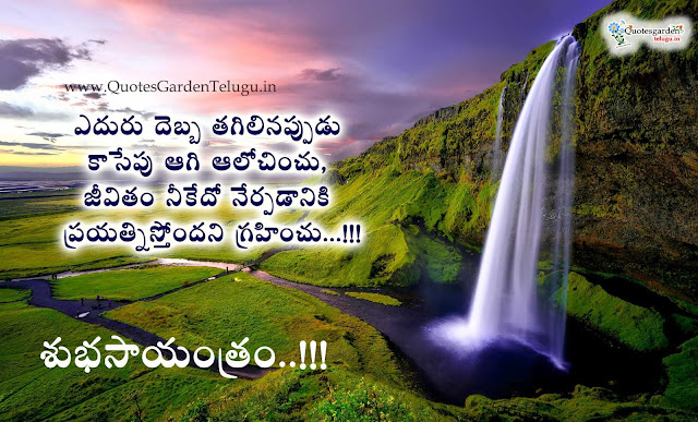 Best Good evening Quotes in telugu 2020  latest  telugu inspirational quotes