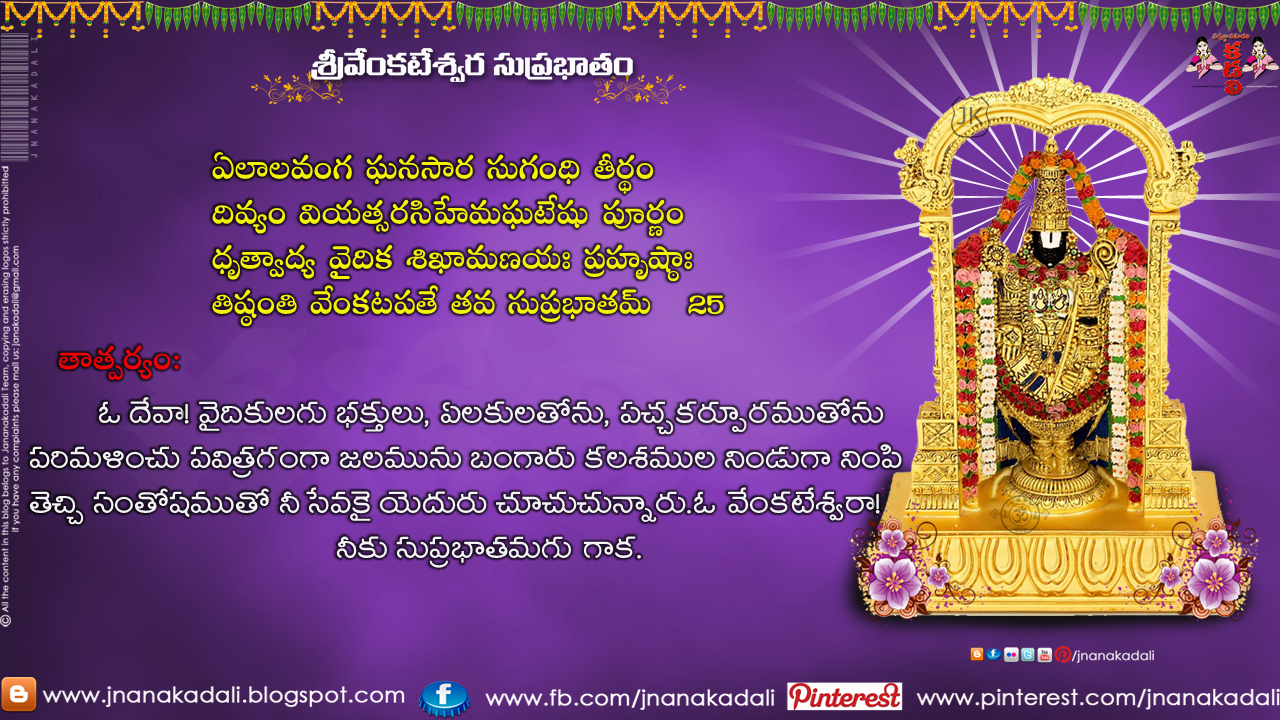 Sri Venkateswara Suprabhatam By Ms Subbulakshmi With Lyrics And Meaning In Telugu And English Jnana Kadali Com Telugu Quotes English Quotes Hindi Quotes Tamil Quotes Dharmasandehalu
