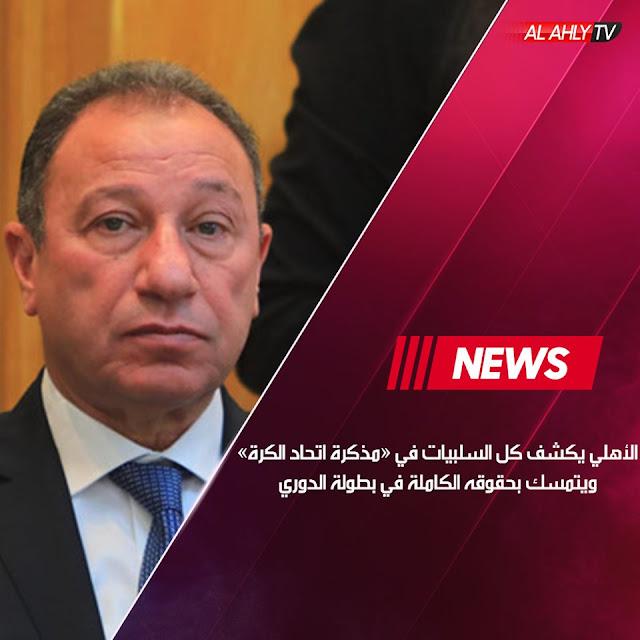 عاجل الأهلي يفضح اتحاد الكرة المصري على الهواء مباشرة
