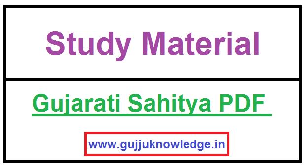 Gujarati Sahitya PDF