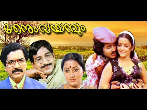 Ottakambi Nadam Song Lyrics - Thenum Vayambum Malayalam Movie