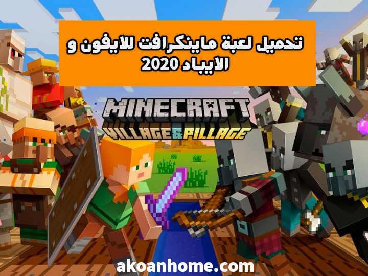 تحميل ماين كرافت للايفون Minecraft PE بدون جلبريك أحدث اصدار iOS 2021