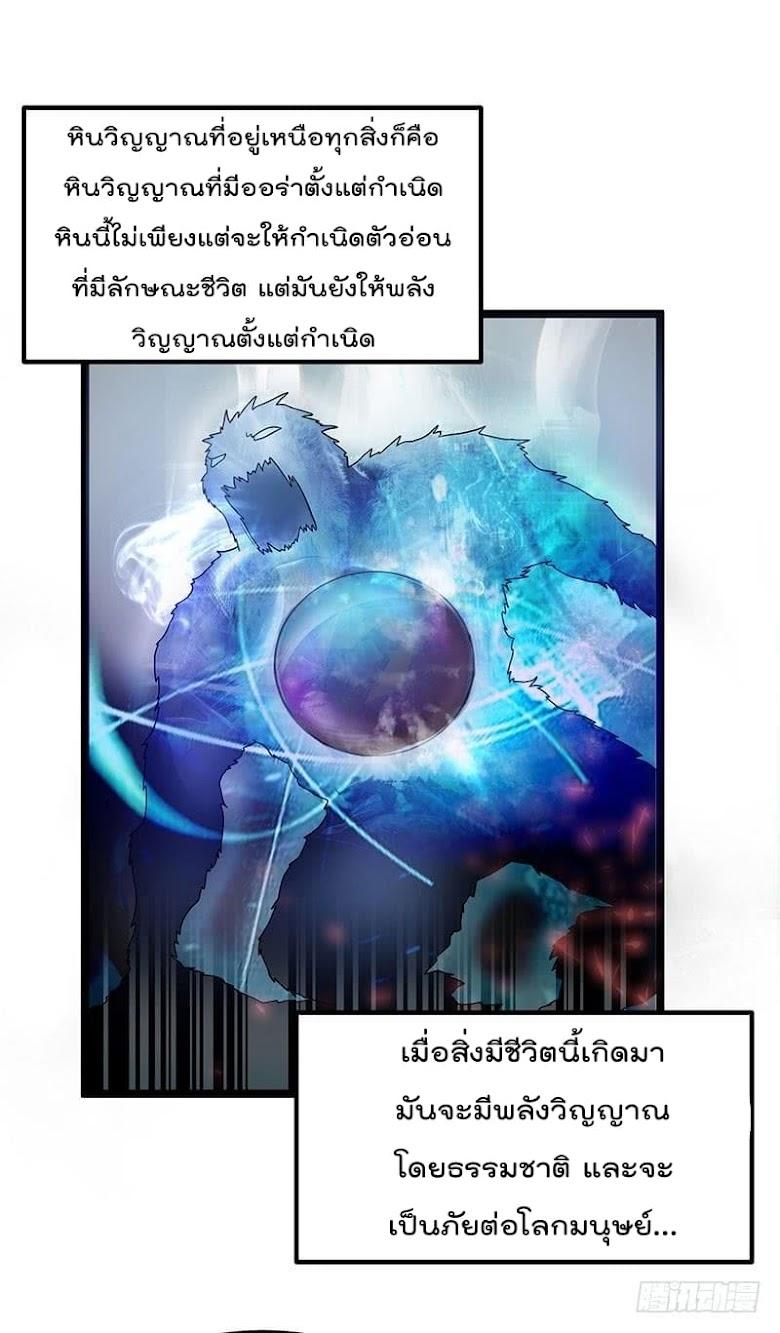 Immortal King of City - หน้า 15