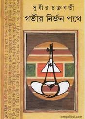 Gabhir Nirjan Pathe by Sudhir Chakraborty ebook