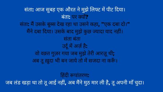 1000 non veg jokes in hindi