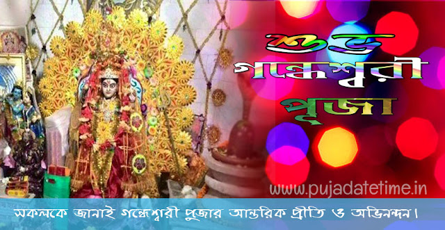 Gandheshwari Puja Wishes