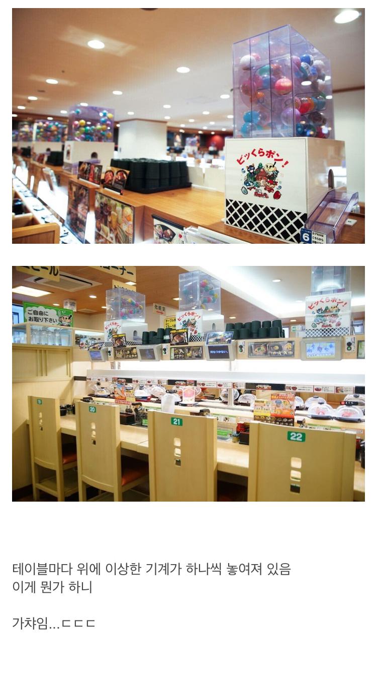 일본의 가챠 클래스 - 꾸르