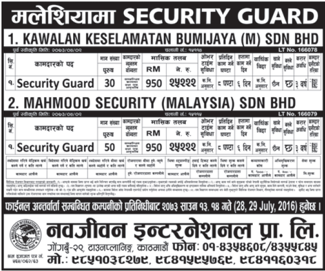 Jobs For Nepali In Malaysia, Salary -Rs.25,000/