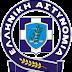 Μήνυμα του Αρχηγού της Ελληνικής Αστυνομίας  για το Πάσχα