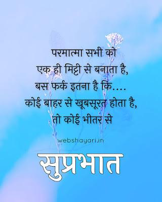 god suvichar image for mobile phone whatsapp